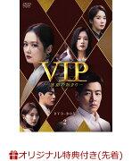 【楽天ブックス限定先着特典】VIP-迷路の始まりー DVD-BOX2(A5ビジュアルシート)