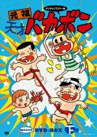 デジタルリマスター版 元祖天才バカボン Special DVD-BOX 下巻