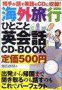 海外旅行ひとこと英会話CD-BOOK 相手が話す英語もCDに...