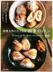 【楽天ブックスならいつでも送料無料】何度も作りたくなる四季のパン [ 幸栄 ]