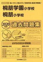 桐朋学園小学校・桐朋小学校過去問題集(2020年度版)