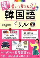 CD付き オールカラー 超入門!書いて覚える韓国語ドリル