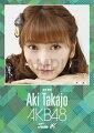 (卓上) 高城亜樹 2016 AKB48 カレンダー