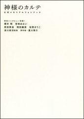 【送料無料】「神様のカルテ」公式メモリアルフォトブック