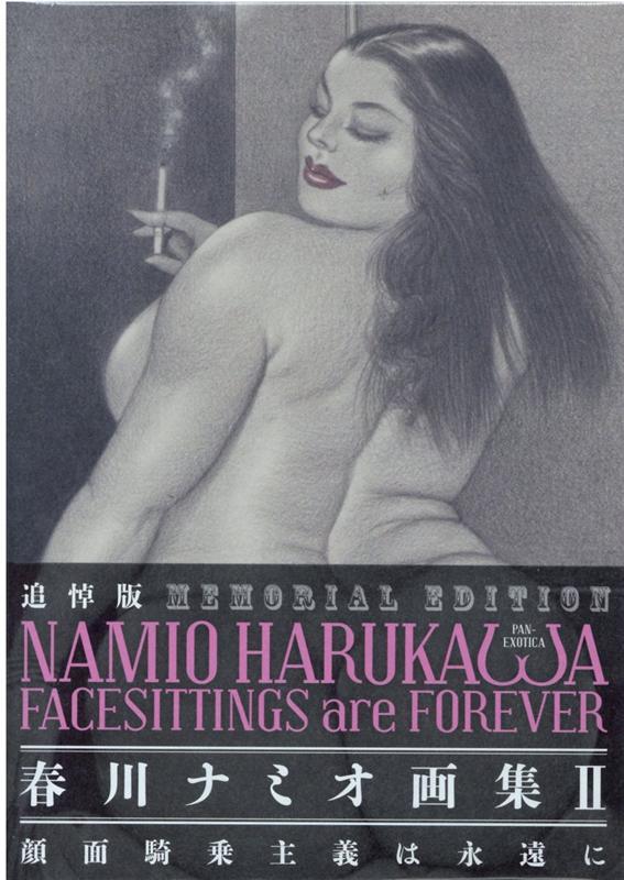 MEMORIAL EDITION NAMIO HARUKAWA FACESITTINGS are FOREVER画像