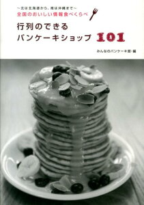 【送料無料】行列のできるパンケーキショップ101 [ みんなのパンケーキ部 ]