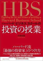 ハーバード・ビジネススクールの投資の授業