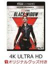 【楽天ブックス限定グッズ】ブラック・ウィドウ 4K UHD MovieNEX【4K ULTRA HD