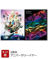 【セット組】祝ミスチル25周年!25周年アニバーサリーイヤー映像作品いっき見セット