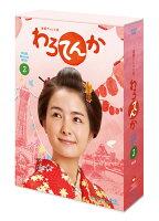 連続テレビ小説 わろてんか 完全版 ブルーレイ BOX2【Blu-ray】