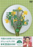 細木数子の幸せのレシピ vol.4