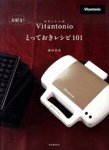 【送料無料】大好き!Vitantonioとっておきレシピ101 [ 濱田美里 ]