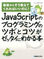 JavaScriptのプログラミングのツボとコツがゼッタイにわかる本