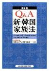 Q&A新・韓国家族法第2版 [ 在日コリアン弁護士協会 ]