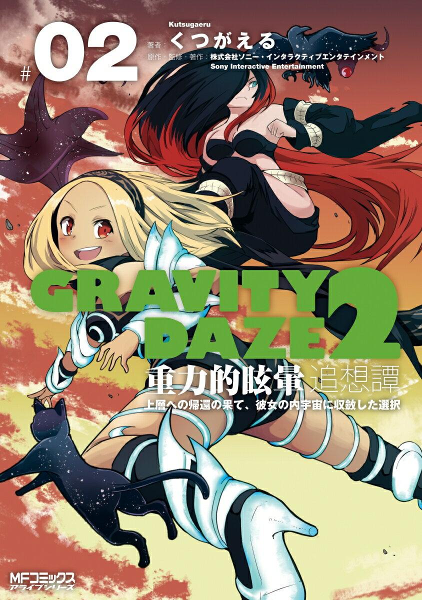 コミック, その他 GRAVITY DAZE 2 02 MF