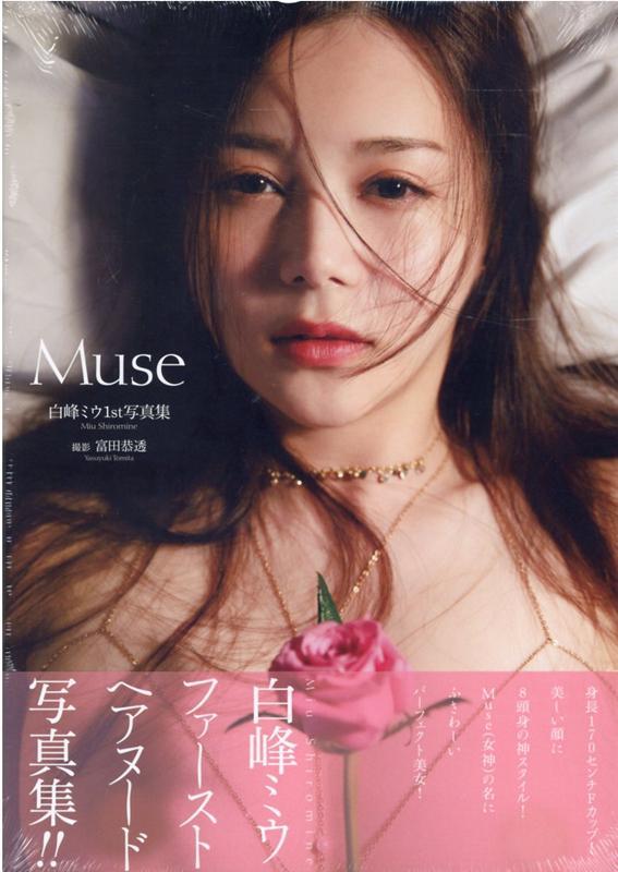 白峰ミウ1st写真集『Muse』