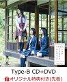 【楽天ブックス限定先着特典】いつかできるから今日できる (Type-B CD+DVD) (ポストカードA付き)