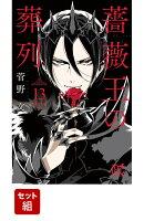 薔薇王の葬列 1-13巻セット