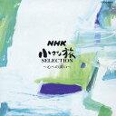 サウンド ライブラリー シリーズ::NHK 小さな旅 SELECTION〜心への誘い〜 [ 大野雄二 ]