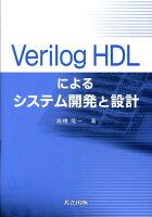 Verilog HDLによるシステム開発と設計