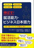 伸ばす! 就活能力・ビジネス日本語力