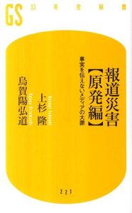 【送料無料】報道災害〈原発編〉