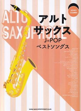 アルト・サックスJ-POPベストソングス カラオケCD2枚付