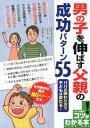 男の子を伸ばす父親の成功パターン55 パパの関わり方で子どもは変わる! (コツがわかる本) [ 岩本啓 ]