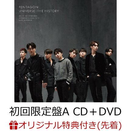 【楽天ブックス限定先着特典】UNIVERSE : THE HISTORY (初回限定盤A CD+DVD) (ポストカード (全員絵柄・1種類))