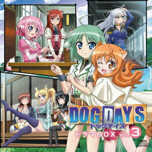 DOG DAYS ドラマBOX VOL.3(2CD)画像