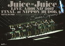 Juice=Juice LIVE AROUND 2017 FINAL at 日本武道館 〜Seven Squeeze!〜 [ Juice=Juice ]