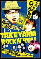 竹山ロックンロール VOL.16