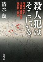 『殺人犯はそこにいる 隠蔽された北関東連続幼女誘拐殺人事件』の画像