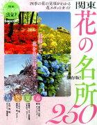 関東花の名所250