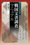 戦国文書調査マニュアル (歴史資料に学ぶ) [ 柴辻俊六 ]