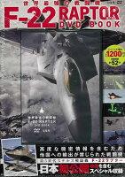 【バーゲン本】世界最強の戦闘機F-22RAPTOR DVD BOOK