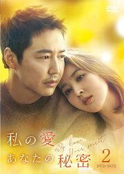 私の愛、あなたの秘密 DVD-BOX2