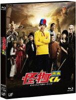 映画 怪物くん【Blu-ray】