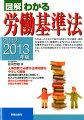 図解わかる労働基準法(2012-2013年版)
