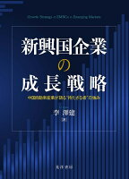 新興国企業の成長戦略