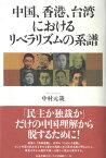 中国、香港、台湾におけるリベラリズムの系譜 [ 中村 元哉 ]
