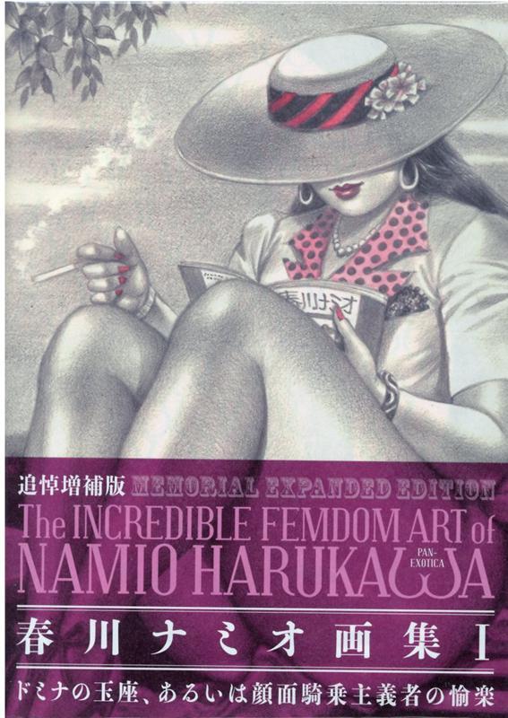 MEMORIAL EXPANDED EDITION The INCREDIBLE FEMDOM ART of NAMIO HARUKAWA画像