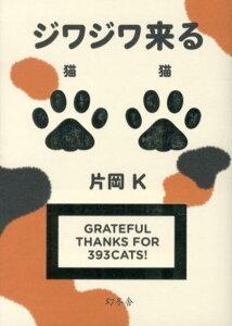 【楽天ブックスならいつでも送料無料】ジワジワ来る猫猫 [ 片岡K ]