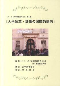 【送料無料】大学改革・評価の国際的動向
