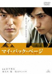 【送料無料】【定番DVD&BD6倍】マイ・バック・ページ