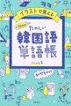 【韓国ドラマにハマったら!】韓国語の勉強ができるオススメの教材を教えて下さい。