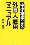 中小企業のための外国人雇用マニュアル (ベストセレクトBB) [ 若松絵里 ]