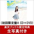 【楽天ブックス限定 生写真付】 前のめり (初回限定盤A CD+DVD)