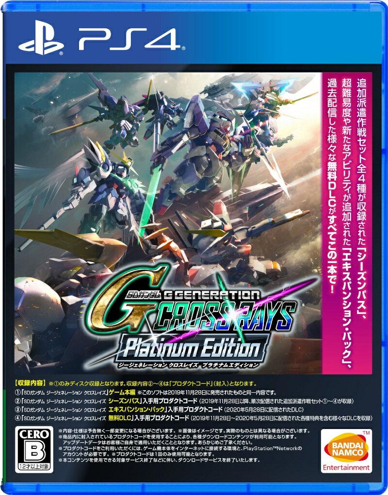 SDガンダム ジージェネレーション クロスレイズ プラチナムエディション PS4版