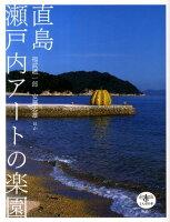 直島瀬戸内アートの楽園改訂版